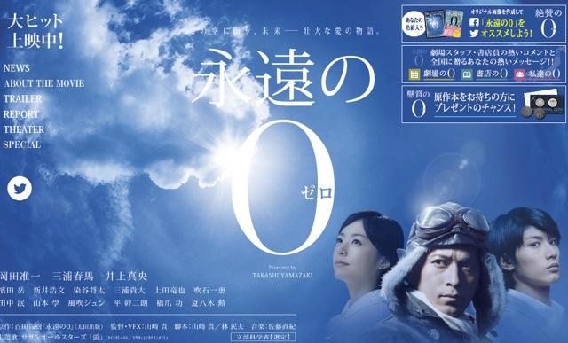 「永遠のゼロ」映画版。やっぱり涙なしには見れませんでした。