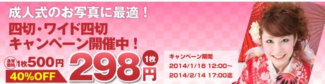 140129_netprint-sale_02.jpg