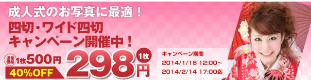 140129 netprint sale 02