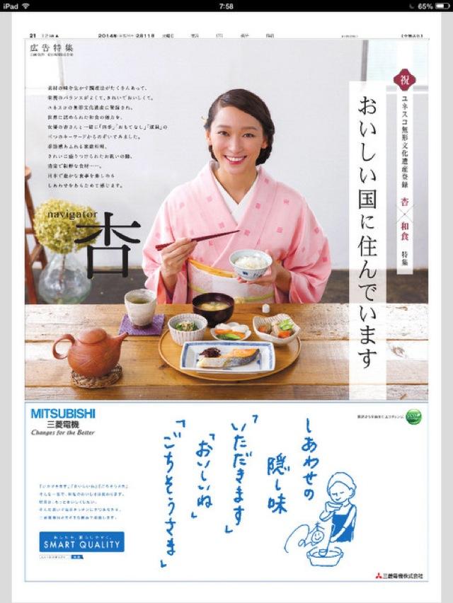 140211_an-tabi_01.jpg