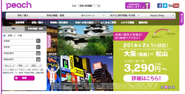 140215_peach-news_01.jpg