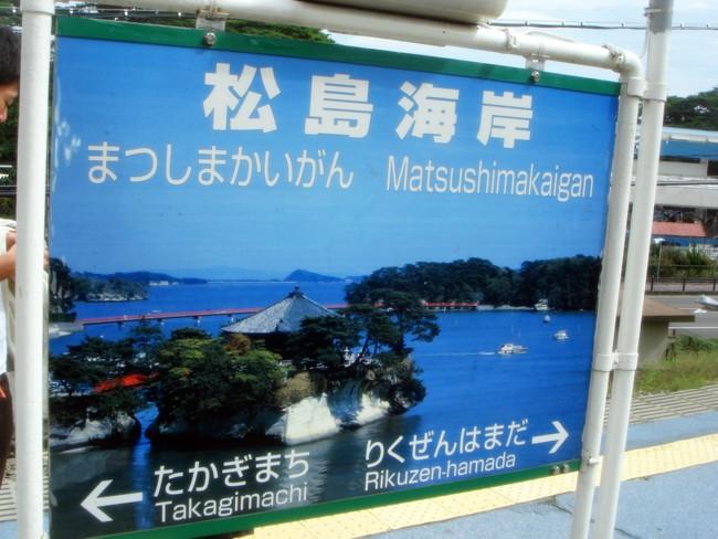 140217_matsushima_01.jpg