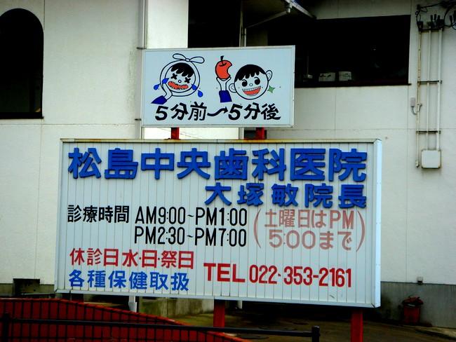140217 matsushima 16