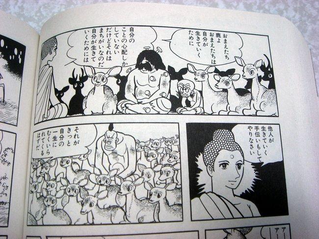 140224 buddha manga 01