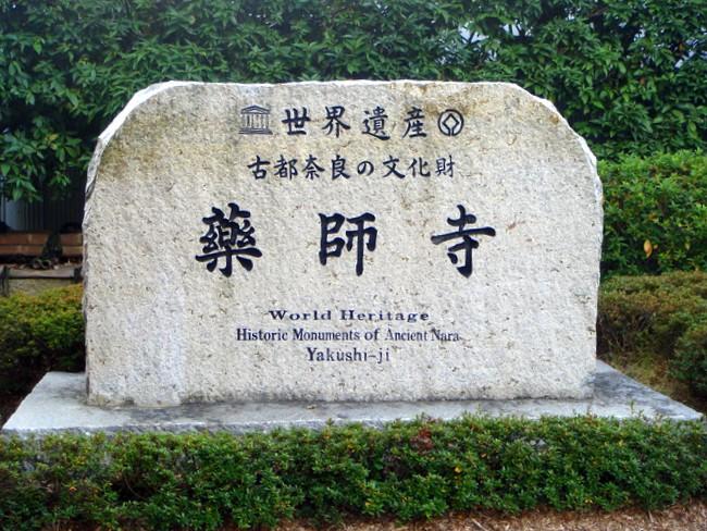140302 yakushiji 04