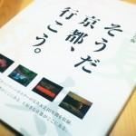 140306_soda-kyoto-iko_01.jpg