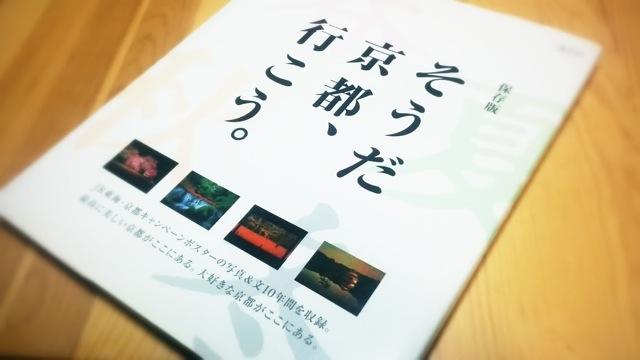 京都本のベストは「そうだ京都、行こう。」だと思います。