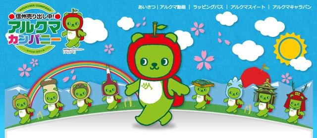 長野県のアルクマくんはかわいさがハンパないと思います