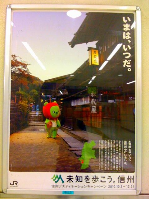 いまはいつ?長野県木曽「妻籠宿」をいい感じに紹介する観光ポスター