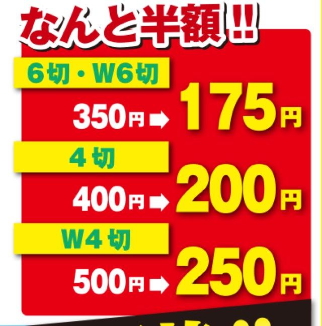 140323 netprint sale2 02