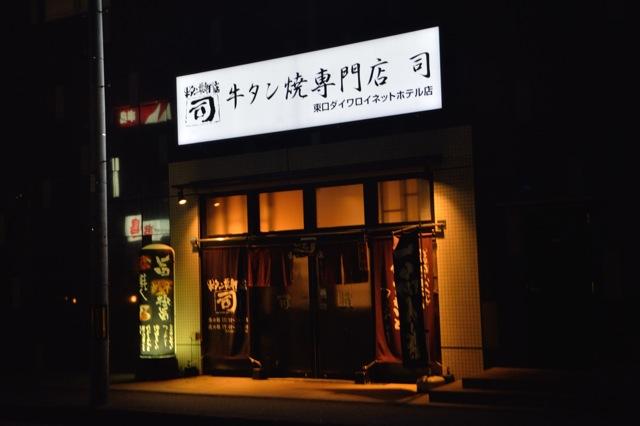 140328 gyutan tsukasa 06