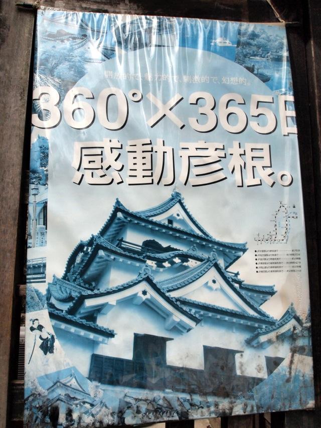 140411 hikonejyo 05