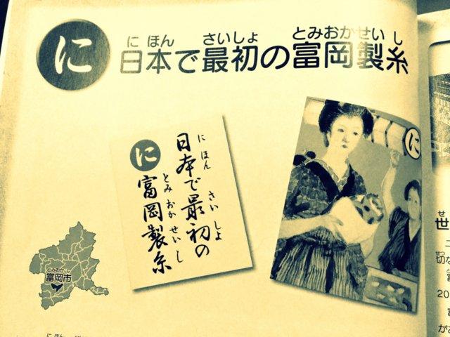 祝「富岡製糸場」世界遺産!で、個人的な反省