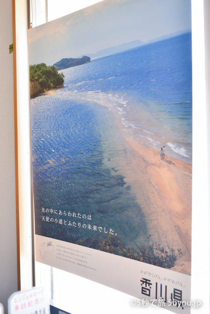 【香川県 小豆島】エンジェルロードのベストな状態(観光ポスター)